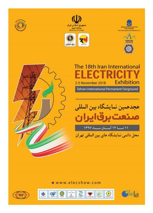 هجدهمين نمایشگاه بین المللی صنعت برق ایران