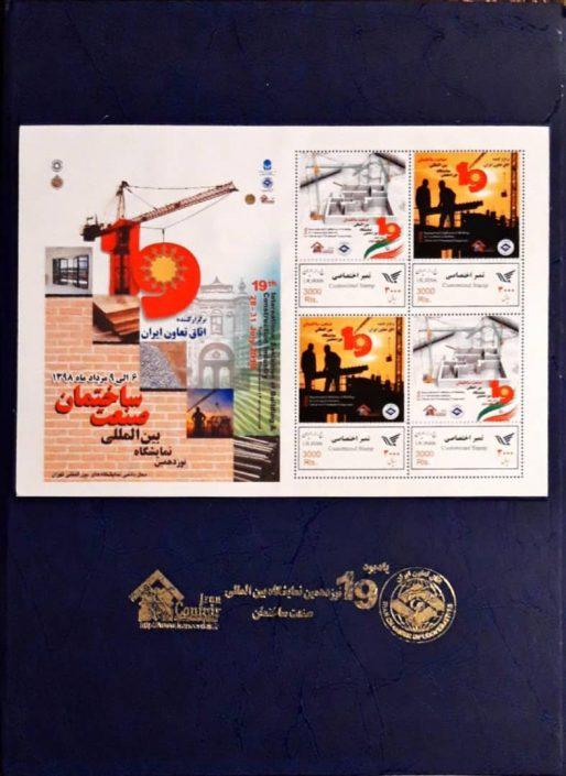 یادبودی از نوزدهمین نمایشگاه بین المللی صنعت ساختمان تهران